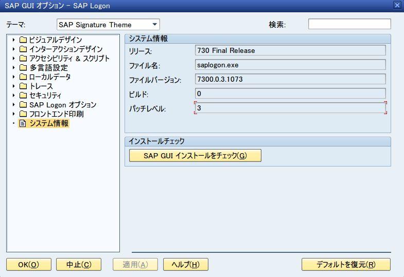 sap logon 730 download free