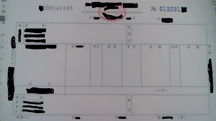 Golden tax system china sap blogs for Bureau 2a form